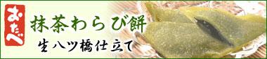 おたべ 抹茶わらび餅 −生八ッ橋仕立て−
