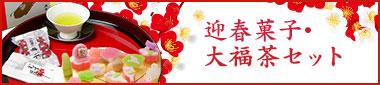 迎春菓子「京のことづけ」・大福茶セット