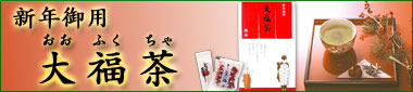新年御用 大福茶(小梅、結び昆布付き)