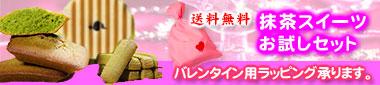 送料無料 抹茶スイーツお試せセット バレンタインデーラッピング