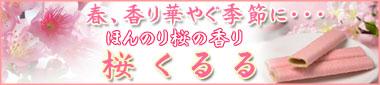 薄焼きロールクレープ 「桜くるる 10本入り」