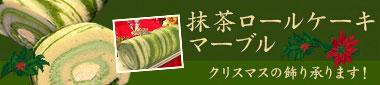 抹茶ロールケーキ Xmas