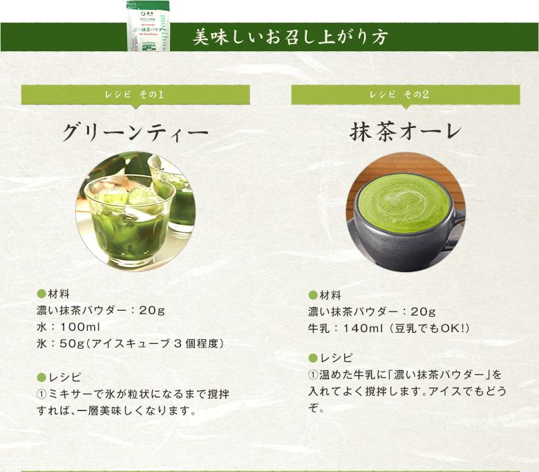 パウダー 抹茶