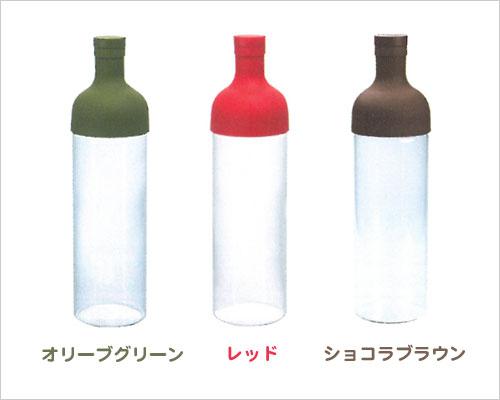 ハリオ フィルターインボトル 3色