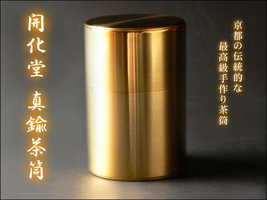 茶缶 開化堂 真鍮茶筒