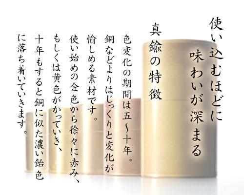 茶缶 開化堂 真鍮茶筒 真鍮の特徴