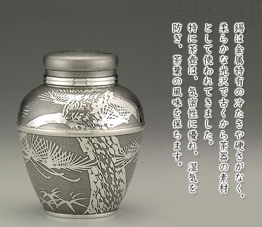 錫製茶壺の特徴