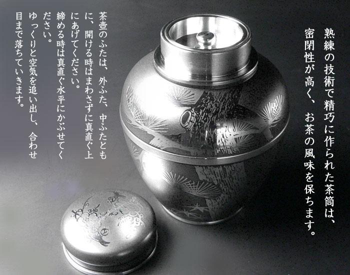 錫製 茶筒 ふたの開閉説明