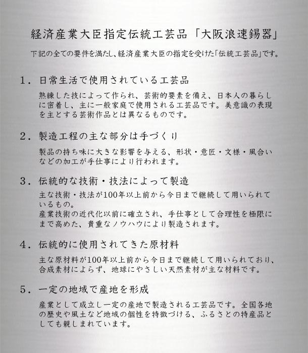 経済産業大臣指定伝統工芸品「大阪浪速錫器」