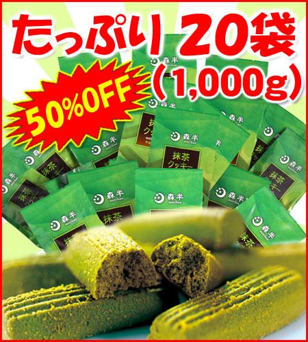 【半額】抹茶クッキー20袋入り(1,000g)