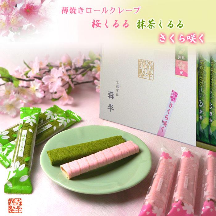 薄焼きロールクレープ「桜&抹茶くるるセット −さくら咲く−」