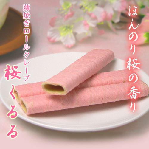 薄焼きロールクレープ「桜くるる」10本入り