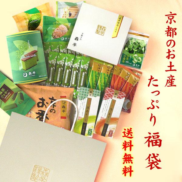 【送料無料】京都のお土産たっぷり福袋
