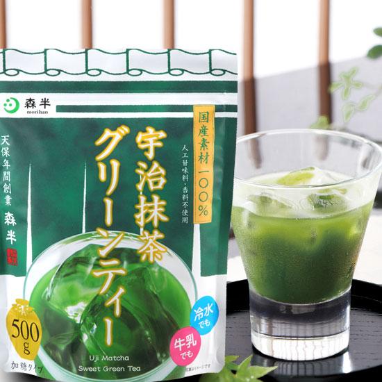 宇治抹茶グリーンティー 大容量 500g