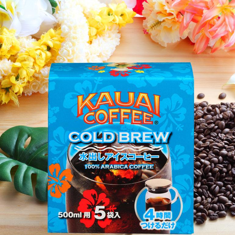 カウアイコーヒー 水出しアイスコーヒー コールドブリュー COLD BREW 500ml用5袋入り