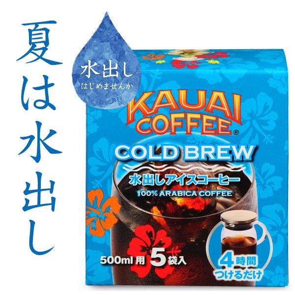カウアイコーヒー 水出しアイスコーヒー 夏は水出し