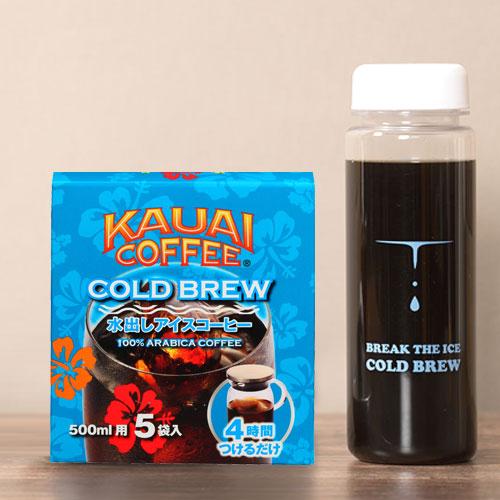 カウアイコーヒー 水出しアイスコーヒー マイボトル