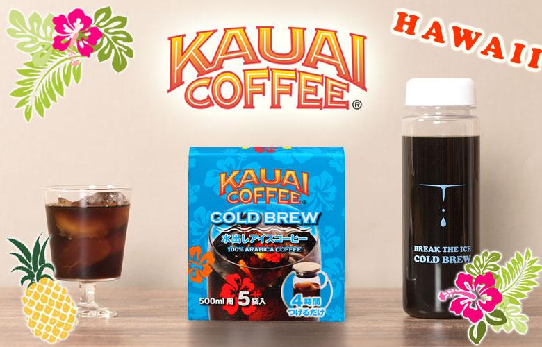 KAUAI COFEE カウアイコーヒー 水出しアイスコーヒー