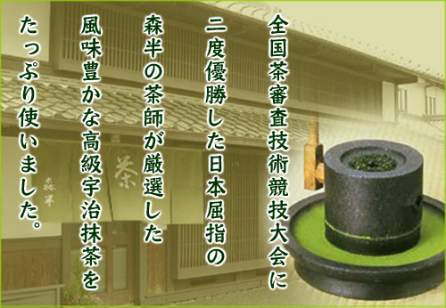 茶師厳選の高級宇治抹茶を使用