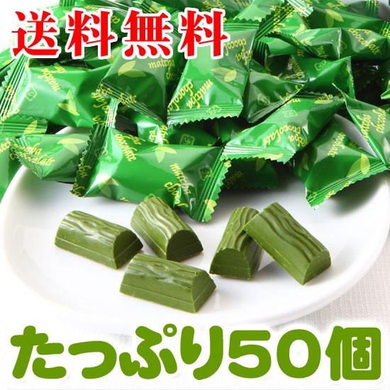 【送料無料】抹茶チョコレート たっぷり50個