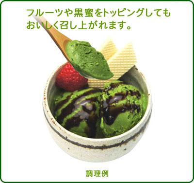 宇治抹茶アイスの素 トッピング 調理例