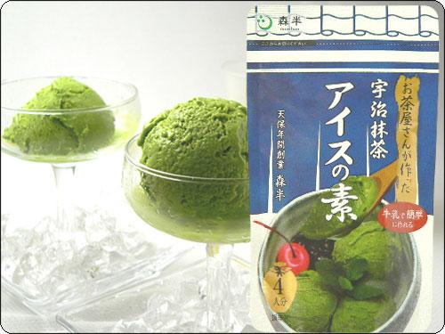 宇治抹茶アイスの素 70g袋