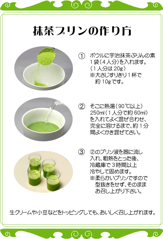 Bare how to make powdered green tea puddings