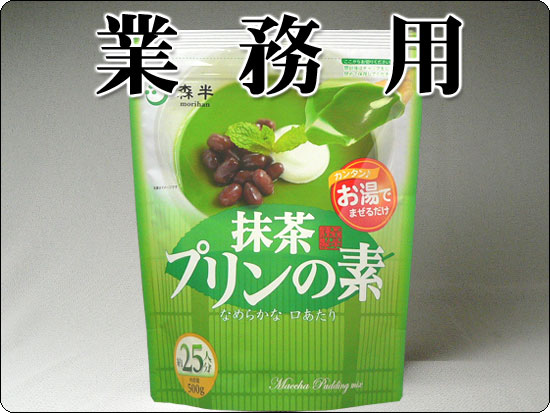 Powdered green tea ぷりんの bare 500 g bag for business use