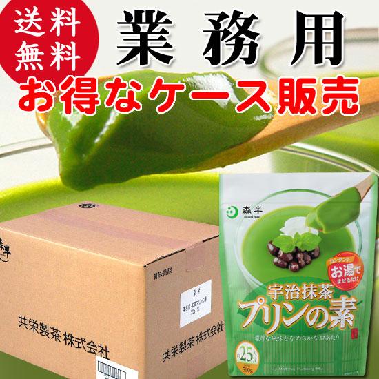 業務用抹茶ぷりんの素(プリンミックス粉)500g袋1ケース