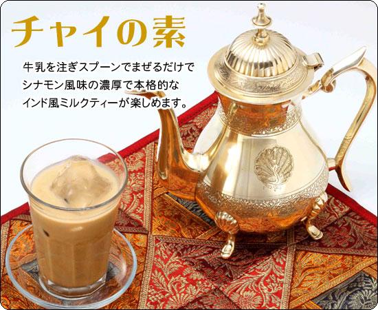 チャイの素 インド風ミルクティー