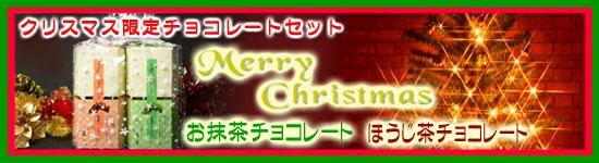 クリスマス限定チョコレートセット