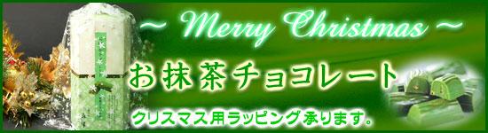抹茶チョコレート 玄米クランチ入り クリスマスラッピング