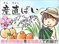 熊本の特産品を産地直送で!