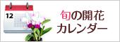 旬の開花カレンダー