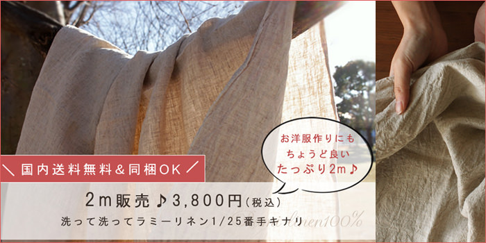 洗って洗ってラミーリネン 1/25番手キナリ 2m販売 国内送料無料