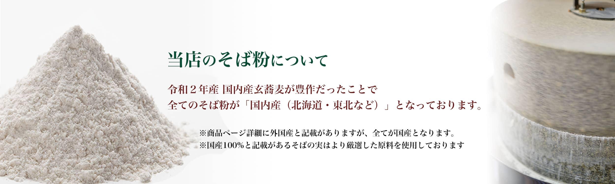 令和2年産 全てのそば粉が「国内産(北海道・東北など)」となっております。