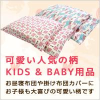 KIDS&BABY用品