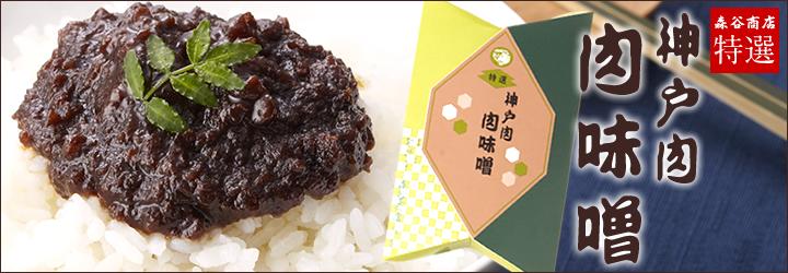 神戸牛肉味噌