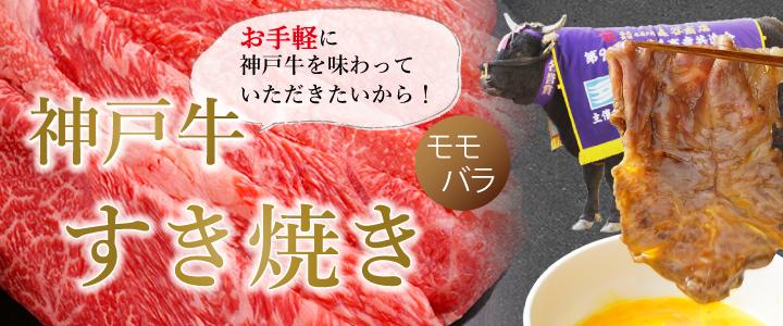 送料無料 お手頃価格で神戸牛を!神戸牛すき焼き 送料無料