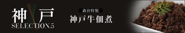 神戸牛佃煮 100%神戸牛を使用した佃煮