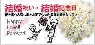 結婚祝いや、結婚記念日に大切な贈り物を。花束やアレンジメント、バラギフト。
