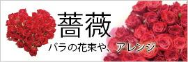 バラのアレンジメントや、薔薇の花束特集