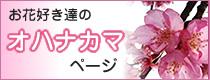 お花好き達のオハナカマページ