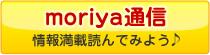 moriya通信、情報満載読んでみよう!