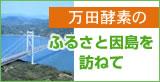 ふるさと因島を訪ねて