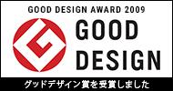 GOOD DESIGN賞 受賞