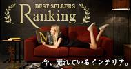 Best Sellers Ranking
