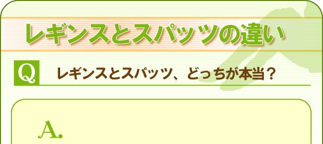 東京モテ美-レギンスとスパッツの違い Q:レギンスとスパッツ、どっちが本当?