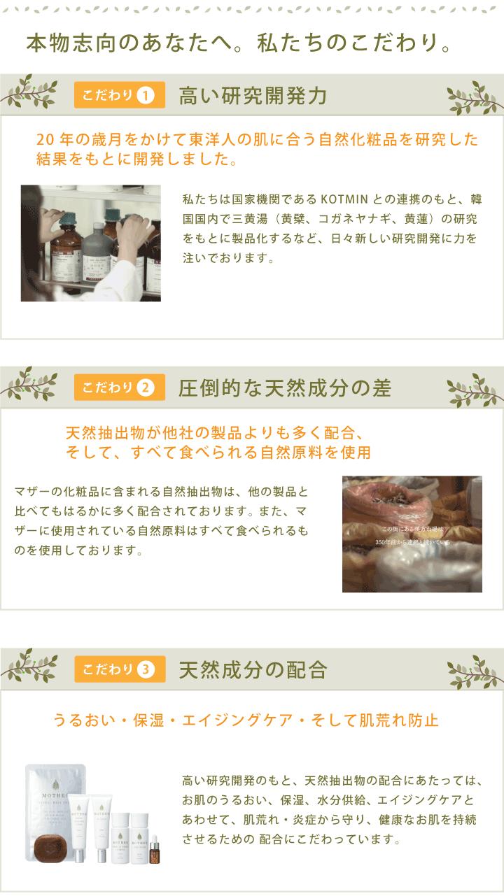 韓国大手化粧品メーカーSORISO と共同開発