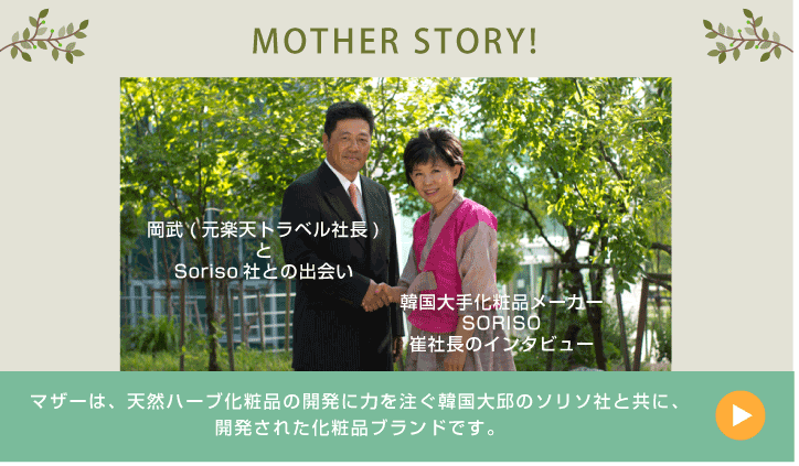 MOTHER STORY